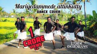 Mariyedammede Attinkutty dj   Thankchan   dj Anu SKS   D7Crew Choreography   #mariyedammede #single