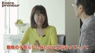 【対談】和田 裕美 × 前田 出