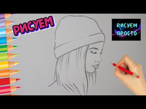 Рисуем карандашом ДЕВУШКУ В ШАПКЕ/944/Draw a GIRL IN a HAT with a pencil