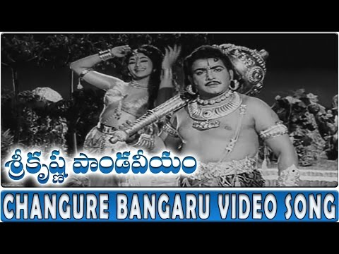 Changure Bangaru Video Song || Sri Krishna Pandaveeyam || N.T.R, K.R.Vijaya
