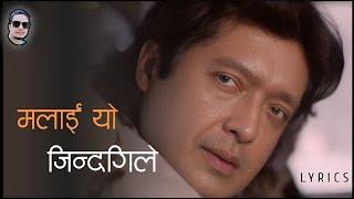 Malai yo jindagile chot diyo gani gani || Nepali movie hami tin vai song | Superhit song