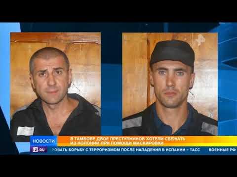 В Тамбове заключенный едва не сбежал из колонии при помощи усов и паспорта брата