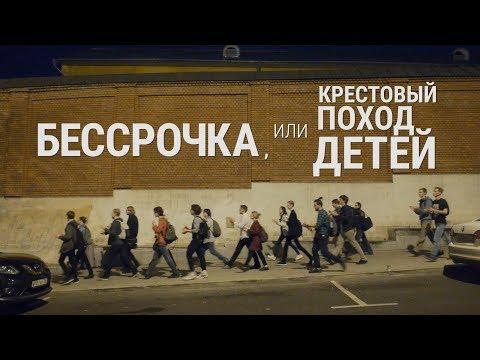 """Фильм """"Радио Свобода"""" о бессрочном протесте"""