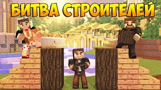 Minecraft Битва строителей #3 - Build Battle - Ферма, полиция