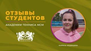 Отзывы об Академии Тенниса МСМ. Курсы Английского Языка в Праге. Медведева Марина. Обучение в Чехии