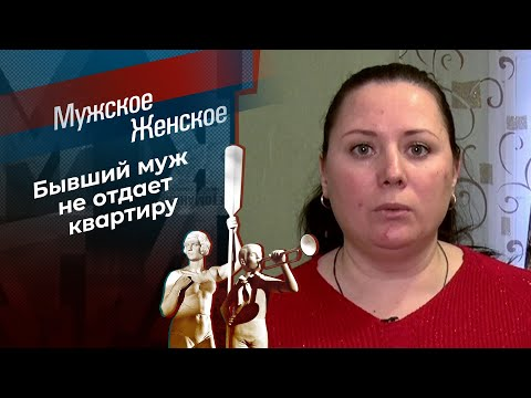 Москвич и колхозница. Мужское / Женское. Выпуск от 02.03.2021