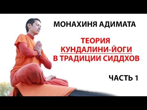 Монахиня Адимата - Теория Кундалини йоги, часть 1