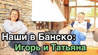 Болгария русские. Наши в Банско: Игорь и Татьяна