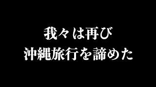 沖縄県緊急事態宣言延長。我々は再び沖縄旅行を諦めた
