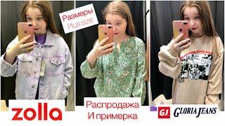 Примерка Глория джинс и Золла Модели плюс сайз plus size Одежда по скидке и распродажа шопинг влог