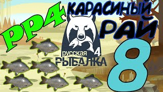 Русская рыбалка 4 о. Старый Острог КАРАСИНЫЙ РАЙ