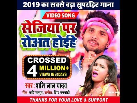 #ratiya के हमरो जे आवत होइ ईयादवा# Shashi Lal Yadav का इस साल का सबसे फाडू वीडियो