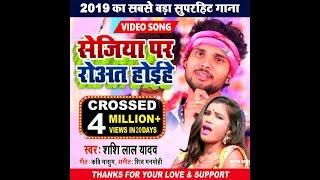 ratiya के हमरो जे आवत होइ ईयादवा Shashi Lal yadav का इस साल का सबसे फाडू वीडियो