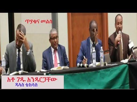Ethiopia -  ከአቶ ገዱ አንዳርጋቸው ጋር ጥያቄና መልስ በዳላስ ቴክሳስ