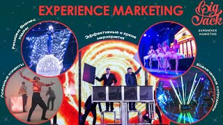 Event-агентство BIG JACK Showreel
