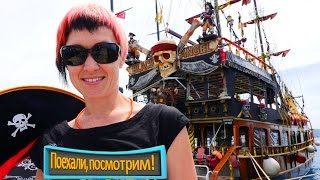 Поехали, посмотрим!  Машины костюмы и пиратский корабль. Игры для детей