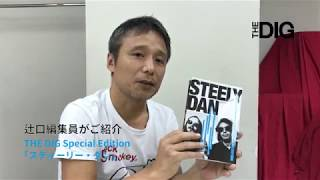 THE DIG Special Edition スティーリー・ダン ¥ 1944 https://www.shink...