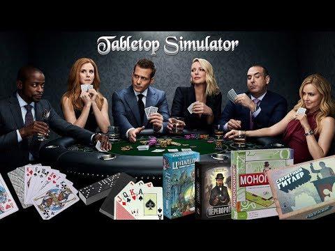Играем в настольные игры в Tabletop Simulator. Сегодня: Секретный Гитлер, Восстание, Покер