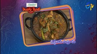Chettinad Mushroom   Telugu Ruchi   13th November 2018   ETV Telugu
