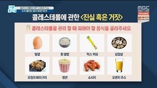 콜레스테롤의 수치를 올리는 음식은 따로 있다?!