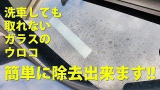 洗車で取れないガラスのウロコを簡単に除去します!
