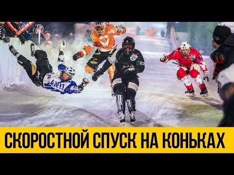 CКОРОСТНОЙ СПУСК НА КОНЬКАХ ★ Crashed Ice Cross Downhill