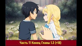 Прохождения игры Sword Art Online: Alicization Lucoris (11 Часть) Конец 1.3 Главы. (+18) ⚔