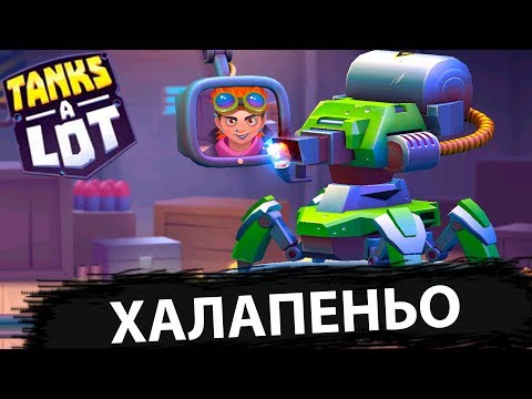 Tanks A Lot -  ХАЛАПЕНЬО