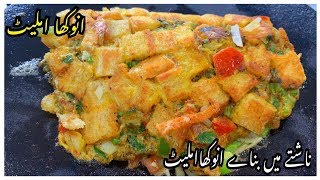 Unique Omelette Recipe By Yasmin Cooking