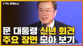 [자막뉴스] 웃음·당황·농담...문재인 대통령 신년 기자회견 주요 장면 / YTN