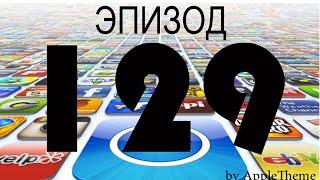 Лучшие игры для iPhone 6S и iPad (129)