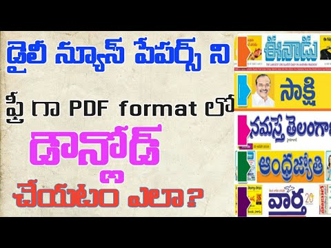 How to download daily news paper as a pdf in Telugu||Telugu Tech Life||