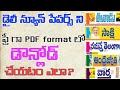 How to download daily news paper as a pdf in Telugu  Telugu Tech Life  