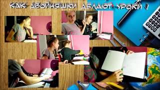 Как двойняшки делают уроки! Одна голова хорошо,а две лучше 😁