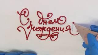 Plaisi'Дельник | 4 - Как научиться делать красивые надписи на тортах