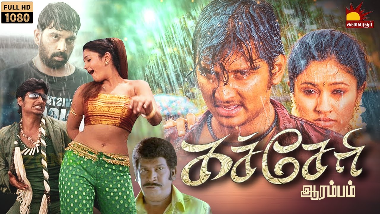 Download Kacheri Arambam Tamil Full Movie | Jiiva | Poonam Bajwa | Vadivelu | JD Chakravarthy | Kalaignar TV