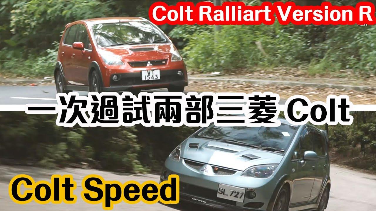 【CC中字&ENG】三菱 Colt Ralliart Version R 及 Colt Speed 個性格有好大分別!|拍車男
