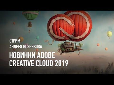 Новинки Adobe Creative Cloud 2019. Андрей Козьяков