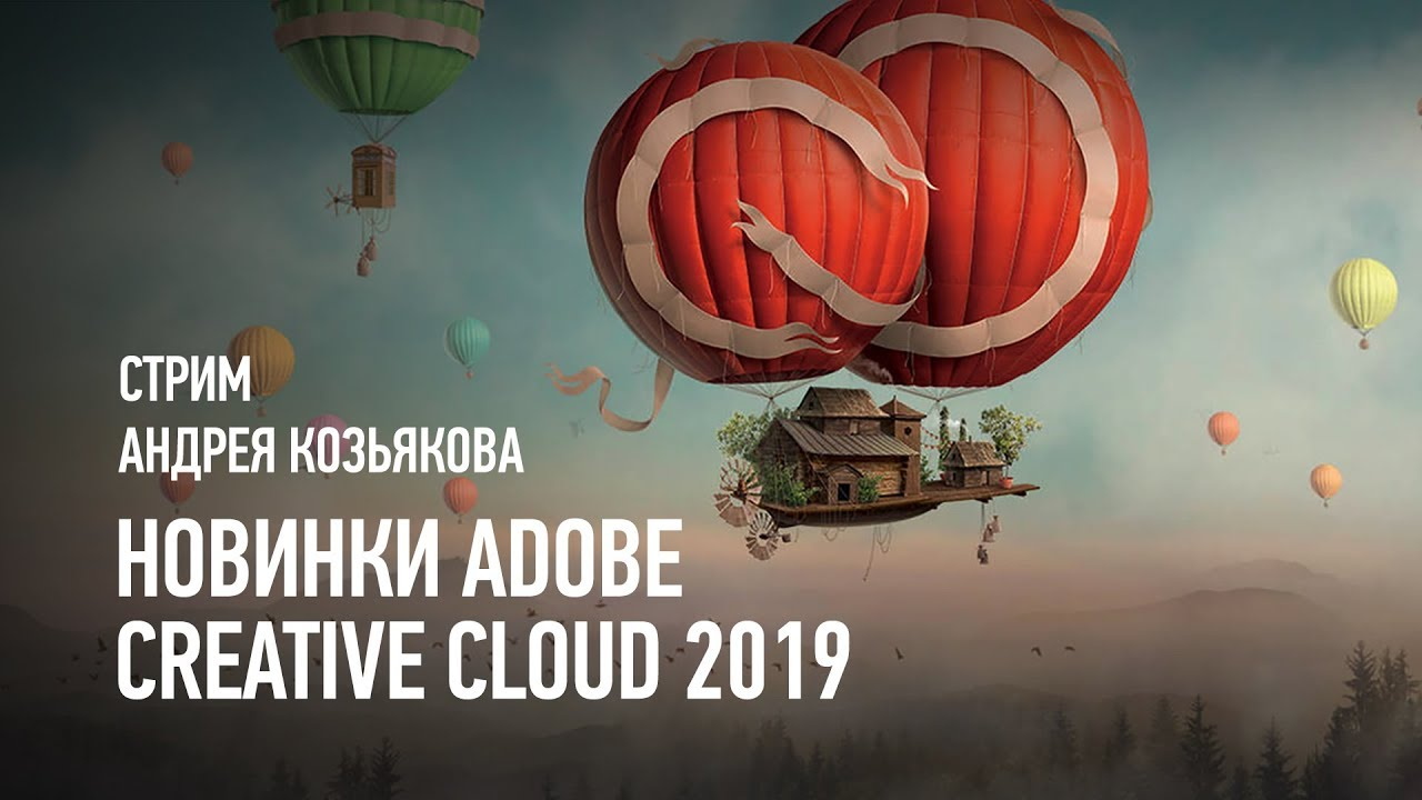 Новинки Adobe Creative Cloud 2019. Андрей Козьяков