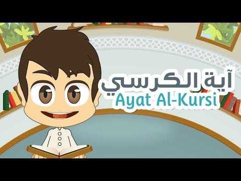 Ayat Al Kursi - Quran for Kids - آية الكرسي - القران الكريم للأطفال