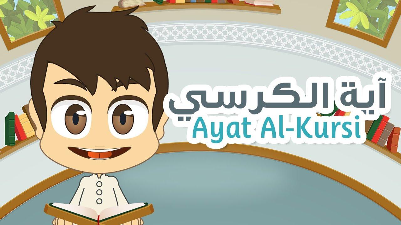 Ayat Al Kursi Quran For Kids آية الكرسي القران
