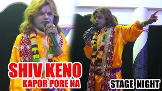Badal Paul Purlia Hit Night Show // বৌএর দুগ্ধ কে খেয়েছিল //SHIV KENO KAPOR PORE NA