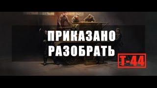 Как играть на Т-44 против танков X уровня