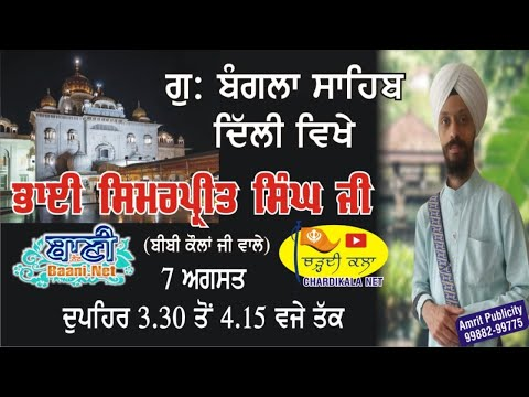 Special-Live-Bhai-Simarpreet-Singh-Ji-Bibi-Kaulan-Ji-G-Bangla-Sahib-07-Aug-2021