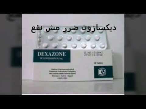 ديكسازون واضرارة لعلاج النحافه ضرر مدى الحياه