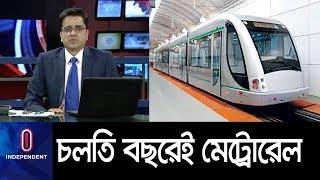 (Exclusive) এবছরেই শুরু হচ্ছে মেট্রোরেলের যাত্রা! || Metro Rail VR