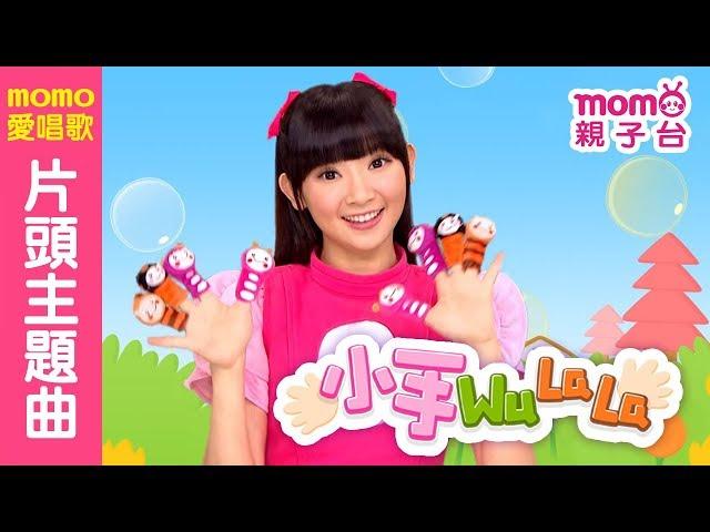 momo愛唱歌【小手Wulala│片頭曲】momo親子台│官方HD版~跟著優格姐姐一起玩手指謠