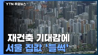 오세훈發 재건축 기대감에...서울 아파트값 10주 만에…