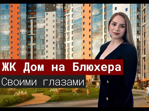 """Обзор ЖК """"Дом на Блюхера 4"""" от ЛенСпецСМУ [2019]"""