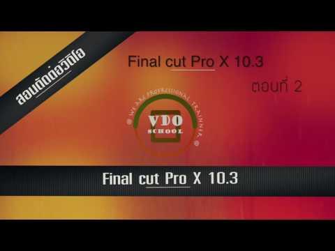 เรียนตัดต่อวิดีโอ ด้วย Final cut pro x 10.3  เบื้องต้น
